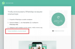 WhatsApp для Windows
