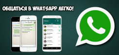 WhatsApp Русская версия