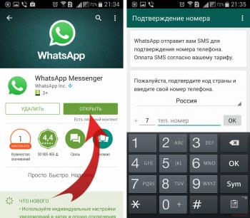 WhatsApp на Русском скачать для Windows